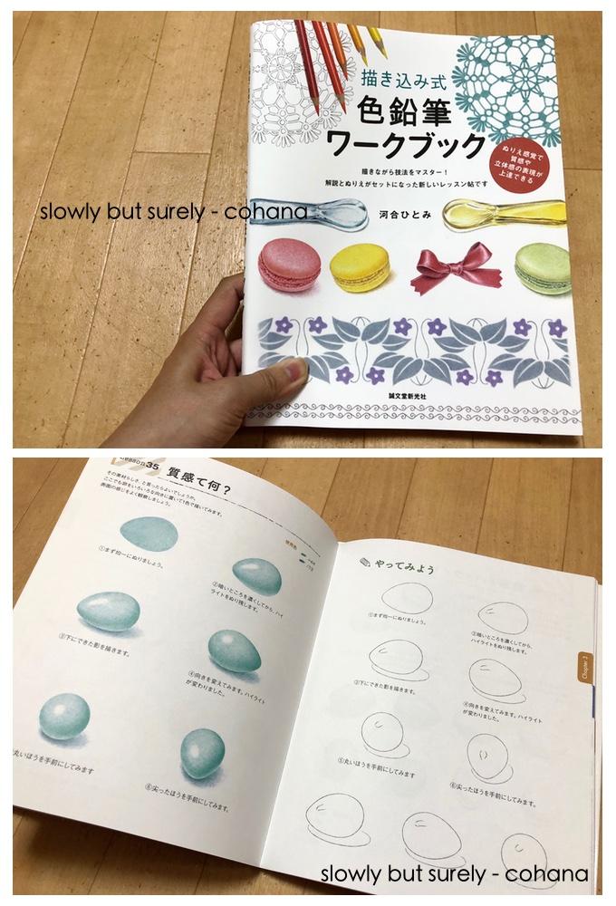 「描き込み式 色鉛筆ワークブック」