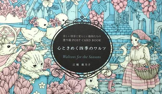 大人の塗り絵。心ときめく四季のワルツ(*^-^*)