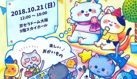 ニャンズマーケット4猫好きのための猫グッズ即売会&猫の里親会に参加してきました